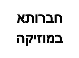 Hevruta BeMusika hebreisk text